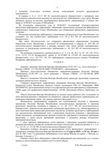 Пример решения Арбитражного суда о признании Банкротом и списании 654 034 руб