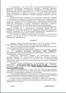 Пример решения Арбитражного суда о признании Банкротом и списании 910.138,34 руб