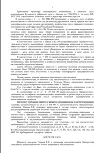 Пример решения Арбитражного суда о признании Банкротом и списании 21 425 504,16 руб