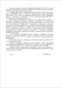 Пример решения Арбитражного суда о признании Банкротом и списании 744 103,09 руб