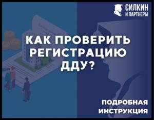Как проверить регистрацию дду?