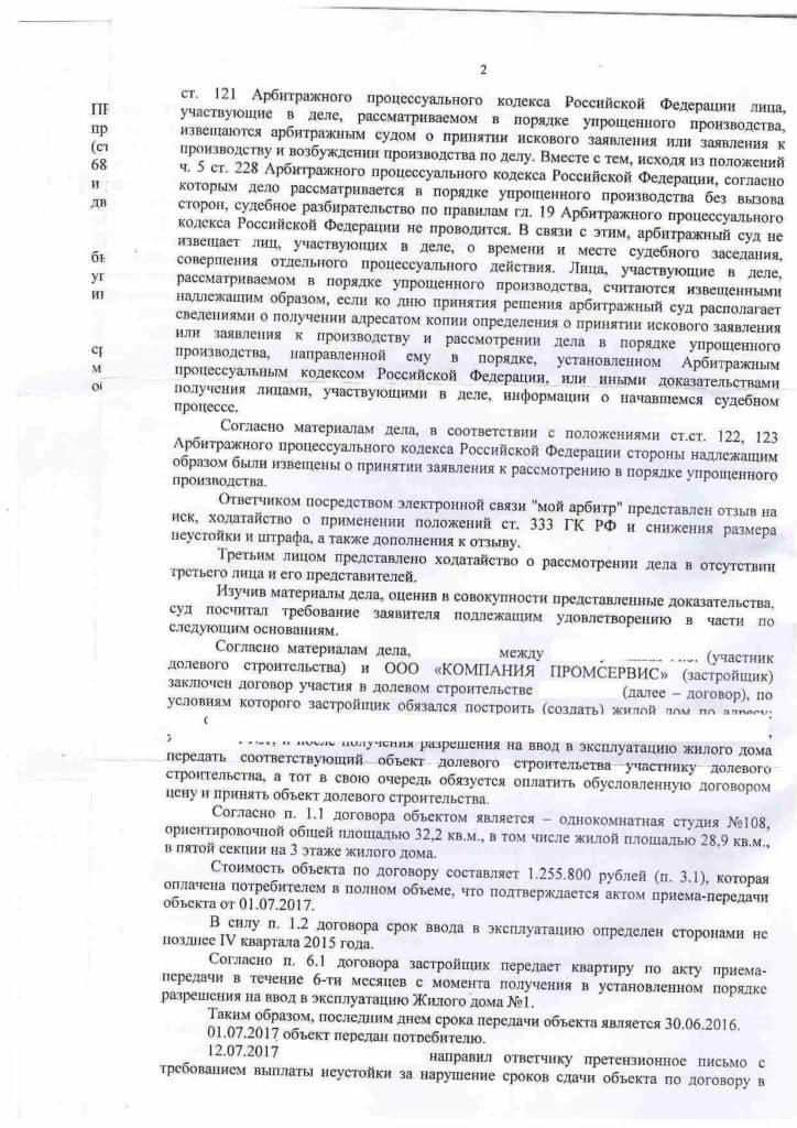 Решение о взыскании 75% неустойки в размере 204 765 руб. с застройщика ООО «КОМПАНИЯ ПРОМСЕРВИС»