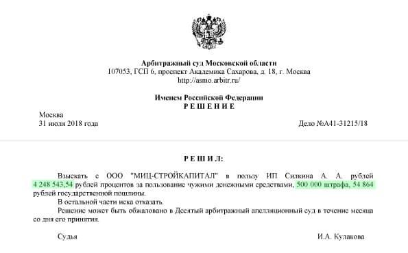 Решение о взыскание неустойки с застройщика МИЦ-СТРОЙКАПИТАЛ