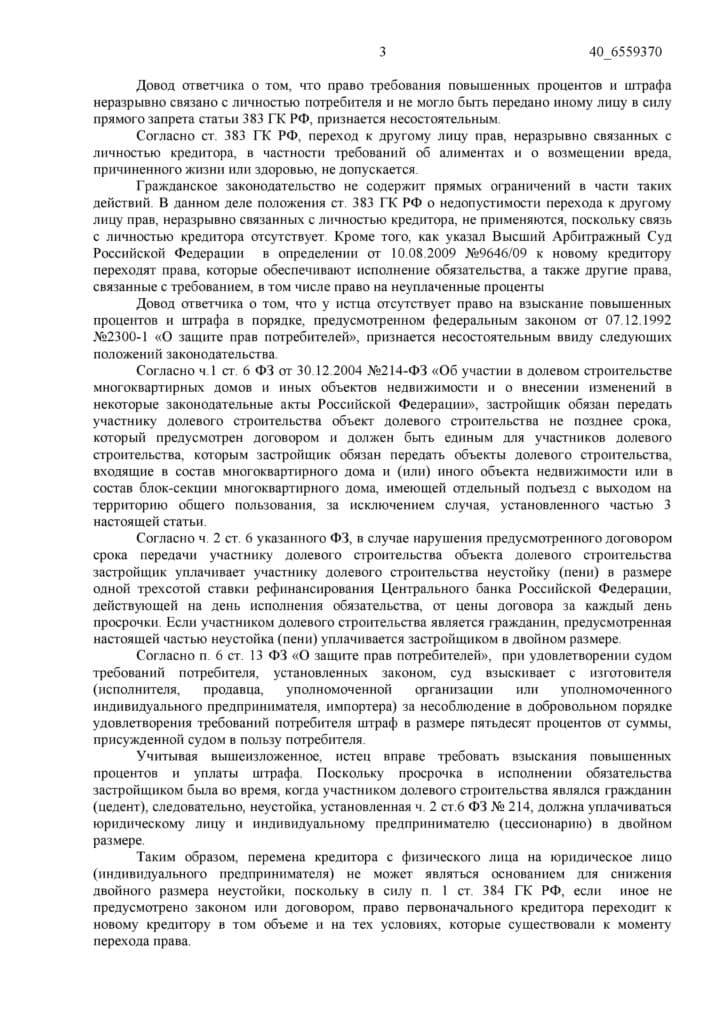 Взыскание неустойки с застройщика ООО «МИЦ-СТРОЙКАПИТАЛ»