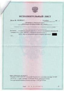 Взыскание неустойки с застройщика ООО «КОТАР». Исполнительный лист. ИСПОЛНЕНО.