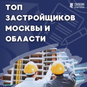 Топ застройщиков Москвы и Московской области.
