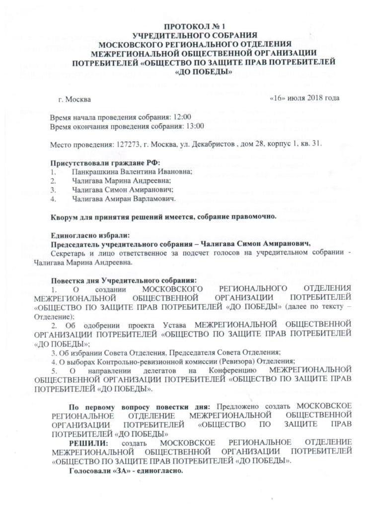 Образец протокола учредительного собрания Московского регионального отделения Межрегиональной Общественной организации потребителей НКО