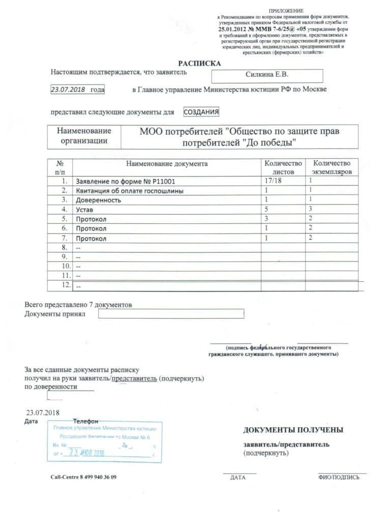 Расписка в приеме документов на регистрацию НКО