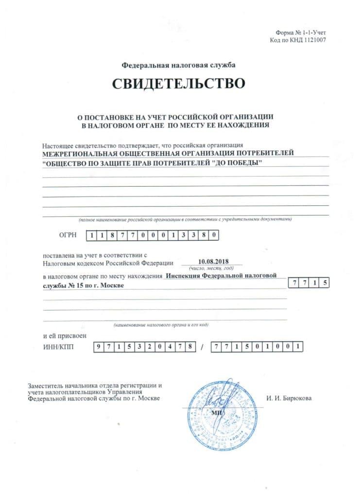 Свидетельство о регистрации и постановки на налоговый учет НКО