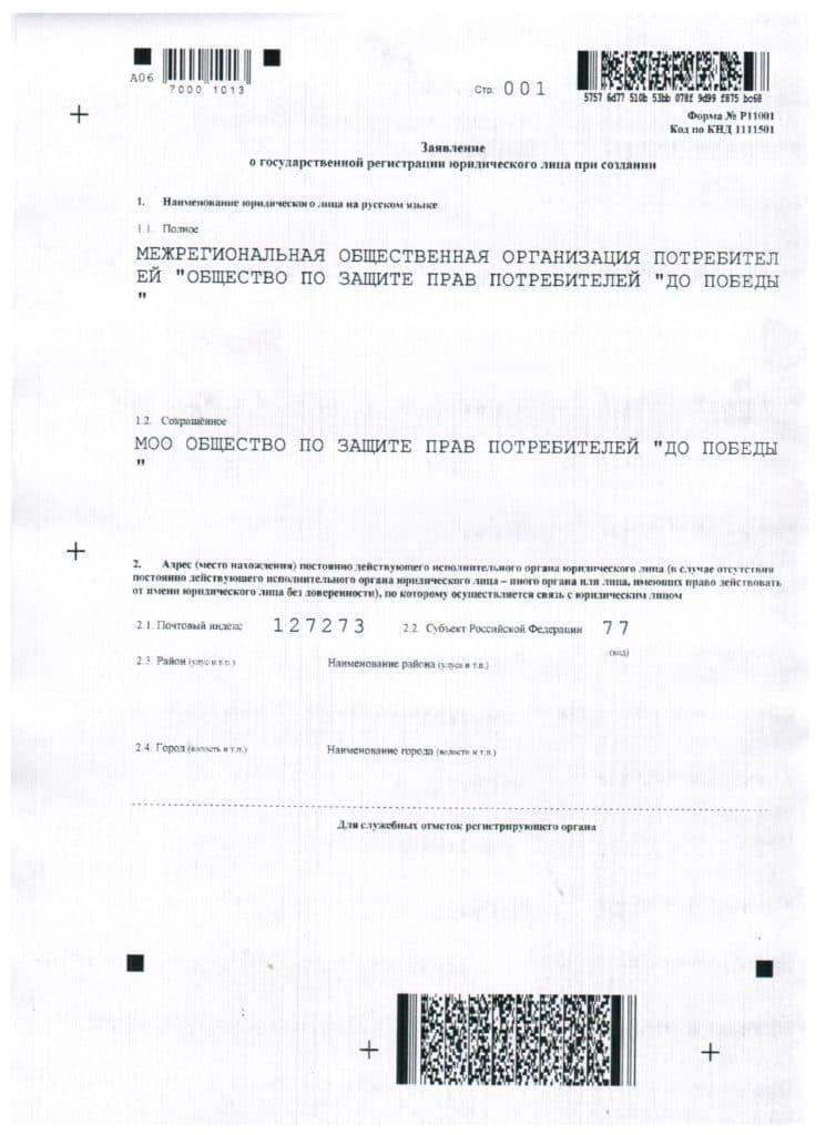 заявление о регистрации некоммерческой организации бланк
