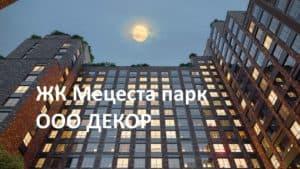 «ЖК Мецеста парк» застройщик ООО «Декор»