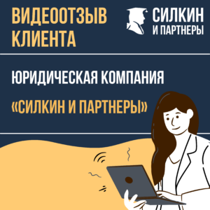 Видеоотзыв клиента — Михайлец Екатерины о Ю.К. «Силкин и Партнеры»