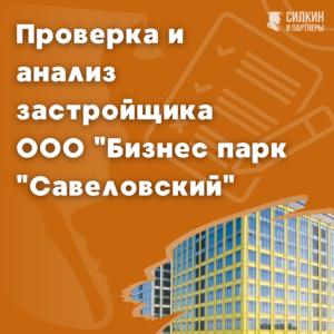 Застройщик ООО «Бизнес парк «Савеловский», «МР Групп»