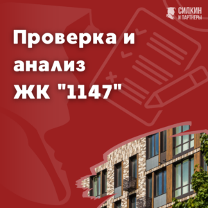 Анализ ЖК «1147»