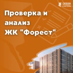 Анализ ЖК «Форест»
