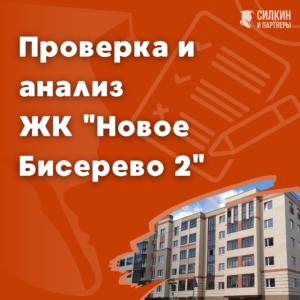 Анализ ЖК Новое Бисерово 2