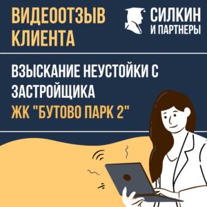 Видеоотзыв клиента – Взыскание Неустойки с застройщика – ЖК «Бутово парк 2»