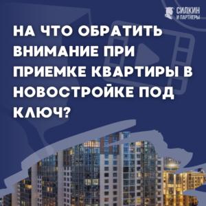 На что обратить внимание при приемке квартиры в новостройке под ключ? (инструкция)