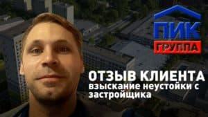 Видеоотзыв клиента о Силкин и Партнеры (взыскание неустойки с ООО Лотан, ГК ПИК)
