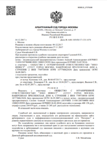 Взыскание неустойки с застройщика ООО «ЭнКО Инвест»