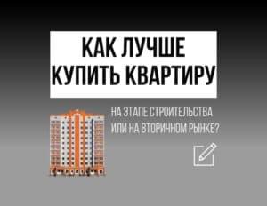 Что лучше: купить квартиру на этапе строительства по ДДУ и взыскать неустойку ДДУ или вторичный рынок недвижимости