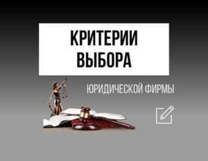 Критерии выбора юридической фирмы по ДДУ