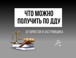 Что вы можете получить по ДДУ от юристов и застройщика