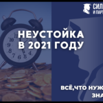 Все что нужно знать о взыскании неустойки с Застройщика по ДДУ в 2021 году