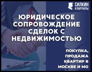 Юридическое сопровождение сделок с недвижимостью. Покупка, продажа квартир в Москве и МО.