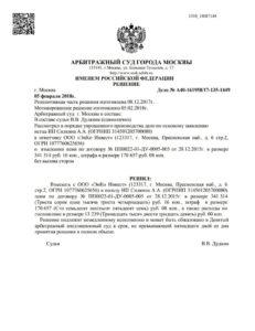 Взыскание процентов с застройщика ООО «ЭнКо Инвест»