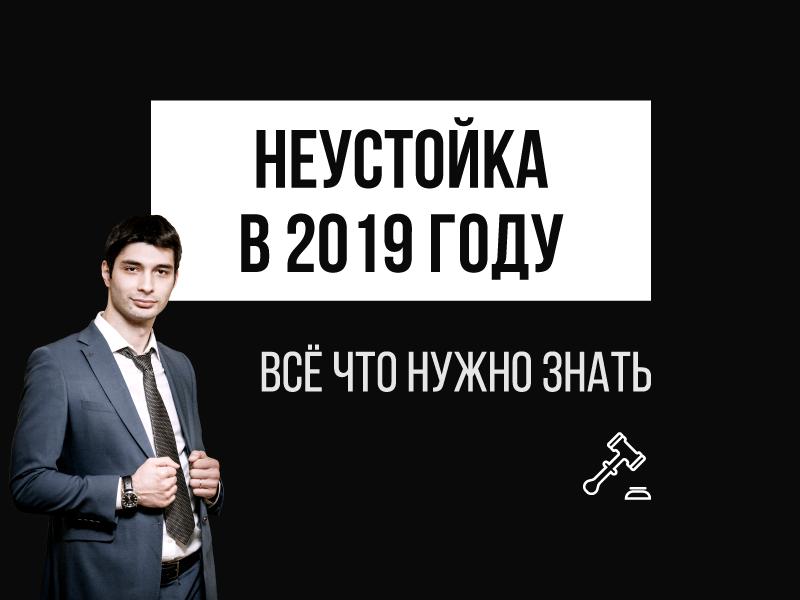 Все что нужно знать о взыскание Неустойки с Застройщика по ДДУ в 2019 году