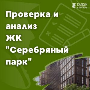 Проверка, анализ ЖК «Серебряный парк»
