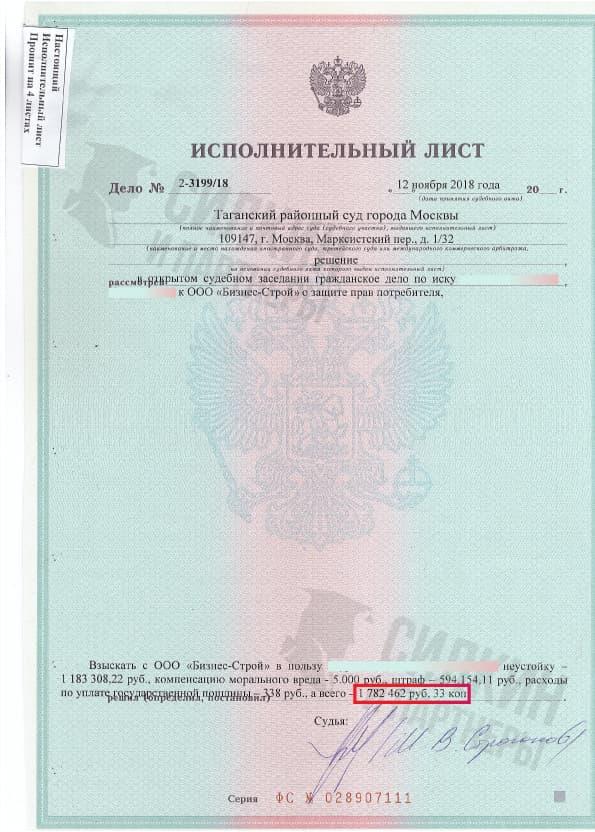 Исполнительный лист по взысканию Неустойки с застройщика ООО «Бизнес-строй» – Дело № 2-3199/18