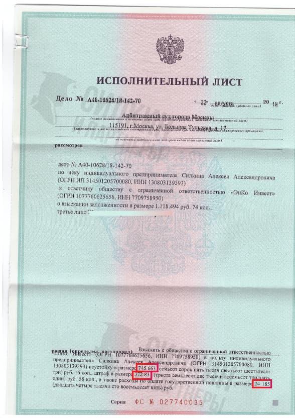 Исполнительный лист по взысканию Неустойки с застройщика ООО «Энко Инвест» – Дело № А40-10628/18-142-70