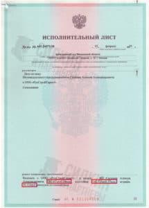 Исполнительный лист по взысканию Неустойки с застройщика ООО «РусСтройГарант» – Дело № А41-24171/18