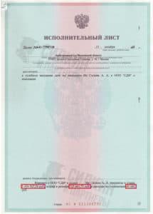 Исполнительный лист по взысканию Неустойки с застройщика ООО «СДИ» – Дело № А41-77907/18