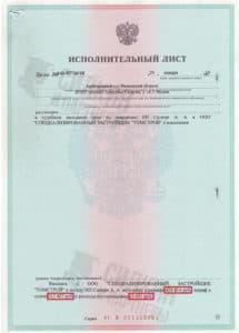 Исполнительный лист по взысканию Неустойки с застройщика ООО «ТОМСТРОЙ» – Дело № А41-87716/18