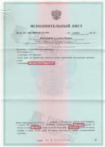 Исполнительный лист по взысканию Неустойки с застройщика ОА «Интеко» – Дело № А40-158039/18-176-1094