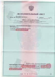 Исполнительный лист по взысканию Неустойки с застройщика ООО «Компания Промсервис» – Дело № А40-230667/18-176-1842
