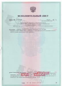Исполнительный лист по взысканию Неустойки с застройщика ООО «РИВАС МО» – Дело № 2-3637-2018