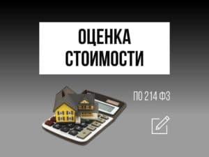 Оценка стоимости квартиры при продаже