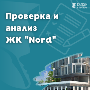 Проверка, анализ ЖК «Nord»