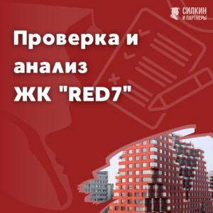 Проверка, анализ ЖК «RED7»