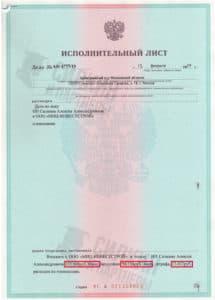 Исполнительный лист по взысканию Неустойки с застройщика ООО «МИЦ-ИНВЕСТСТРОЙ» – Дело № А41-1777/19