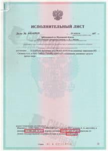 Исполнительный лист по взысканию Неустойки с застройщика ООО «МИЦ-СТРОЙКАПИТАЛ» – ЖК Зеленые аллеи – Дело № А41-4155-19.jpg