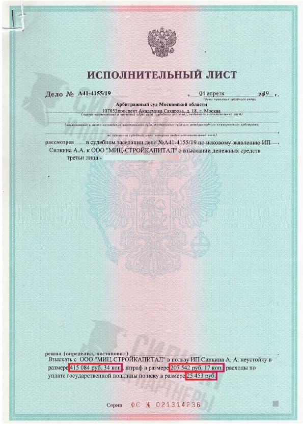 Исполнительный лист по взысканию Неустойки с застройщика ООО «МИЦ-СТРОЙКАПИТАЛ» – ЖК Зеленые аллеи – Дело № А41-4155-19