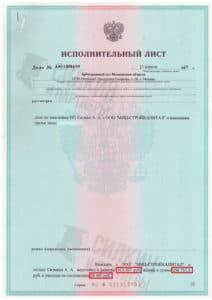 Исполнительный лист по взысканию Неустойки с застройщика ООО «МИЦ-СТРОЙКАПИТАЛ» – ЖК Зеленые аллеи – Дело № А41-18584-19