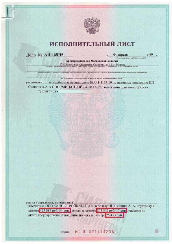 Исполнительный лист по взысканию Неустойки с застройщика ООО «МИЦ-СТРОЙКАПИТАЛ» – Дело № А41-4155-19