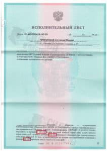 Исполнительный лист по взысканию Неустойки с застройщика ООО «Мортон-Юг» – Дело № А40-35424-18-142-251
