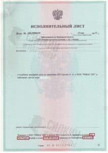 Исполнительный лист по взысканию Неустойки с застройщика ООО «РИВАС МО» – Дело № А41-33904-19